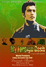 My Foreign Desh