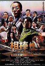 Aibô: the Movie: Zettai zetsumei! 42.195km Tôkyô Big City Marathon