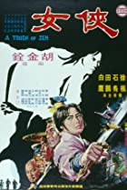 A Touch of Zen (1971) Poster