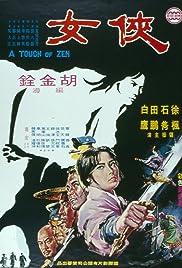 A Touch of Zen Poster
