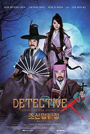 Permalink to Movie Detective K: Secret of the Living Dead (2018)
