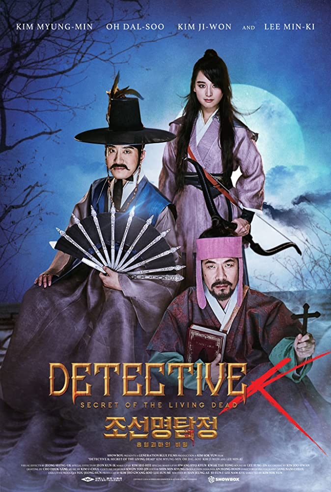 Nonton Film Detective K: Secret of the Living Dead (2018) Subtitle Indonesia