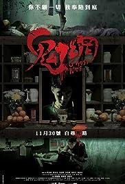 Gwai mong Poster
