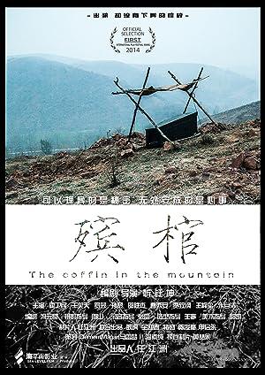 Xin mi gong (2014)