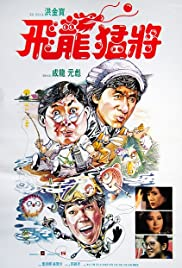 Fei lung mang jeung Poster