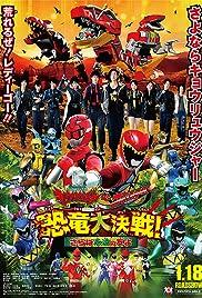 Jûden Sentai Kyôryûjâ tai Gôbasutâzu: Kyôryû Daisakusen! Saraba Eien no Tomo yo Poster