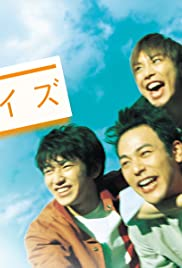 Orenji deizu Poster - TV Show Forum, Cast, Reviews