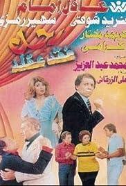 Ragol Fakad Aklah Poster