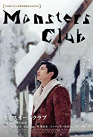 Monsutâzu kurabu Poster