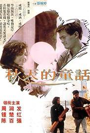 Chou tin dik tong wah Poster