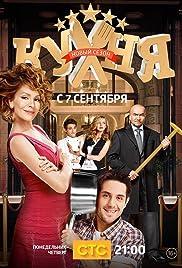 Kukhnya Poster - TV Show Forum, Cast, Reviews