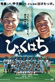 Hyaku hachi Poster
