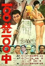Hyappatsu hyakuchu Poster
