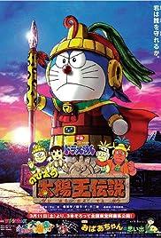 Doraemon: Nobita no Taiyô'ô densetsu Poster