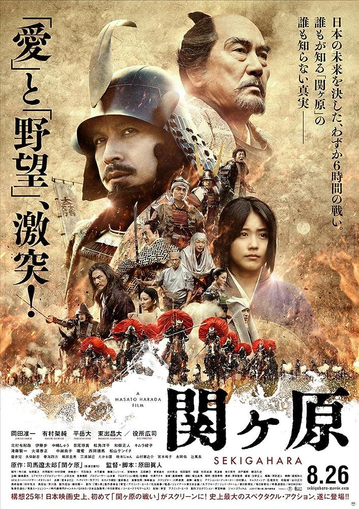 NONTON FILM SEKIGAHARA SUBTITLE INDONESIA (2017)