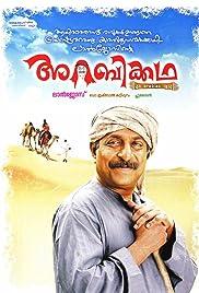 Arabikkatha Poster