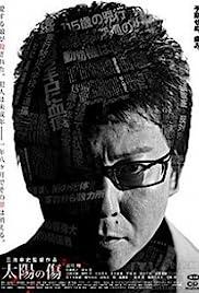 Taiyô no kizu Poster