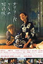 Orion-za kara no shôtaijô (2007) Poster