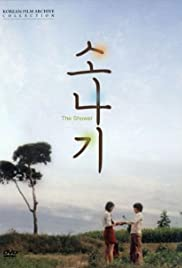 Sonagi(1979) Poster - Movie Forum, Cast, Reviews