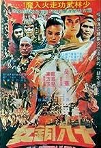 Shao Lin shi ba pa tung nu