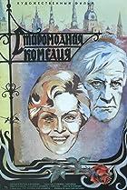Staromodnaya komediya (1979) Poster