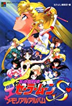 Primary image for Pretty Soldier Sailor Moon