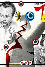 Taro no tou Poster