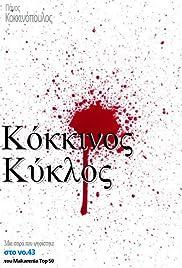 Kathodos Poster
