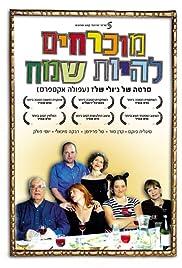 Muchrachim Lehiyot Same'ach Poster