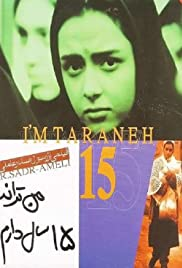 I Am Taraneh, I Am Fifteen Years Old(2002) Poster - Movie Forum, Cast, Reviews