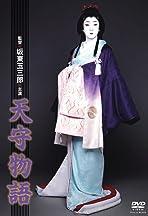 Tenshu monogatari