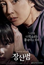 Jang-san-beom Poster