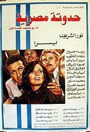 Hadduta misrija Poster