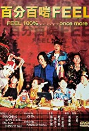 Bak fun bak ngam 'Feel' Poster