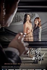 Secret Mother (2018)