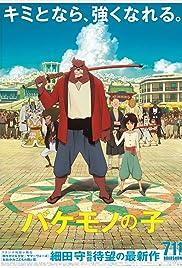 Bakemono no ko Poster