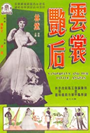 Yun chang yan hou Poster