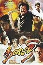 Thalapathi (1991) Poster