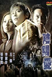 Yin yang ai Poster