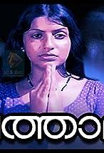 Primary image for Neela Thamara