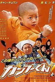 Kanfû-kun Poster