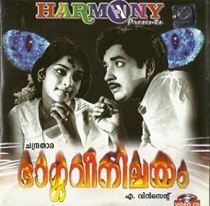 Vijaya Nirmala Bhargavi Nilayam Movie