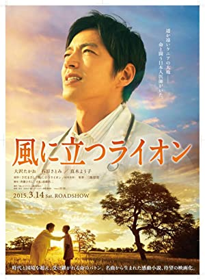 Movie The Lion Standing in the Wind (2015)