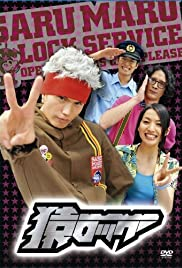 Saru lock Poster