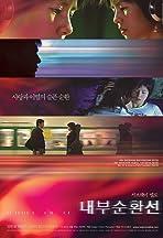 Nae-boo-soon-hwan-seon