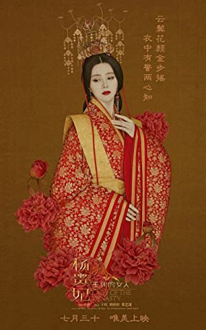Lady Of The Dynasty