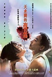 Tin shui wai dik ye yu mo(2009) Poster - Movie Forum, Cast, Reviews