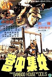 Nu ji zhong ying Poster