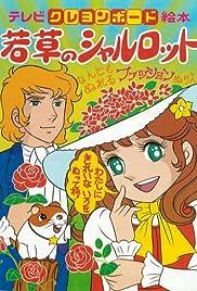 Wakakusa no Shârotto Poster