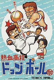 Nekketsu Kôkô Dojjibôru Bu Poster
